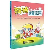 漫话地震谣言 陕西省地震局 中国灾害防御协会 陕西省减灾协会 9787536972612