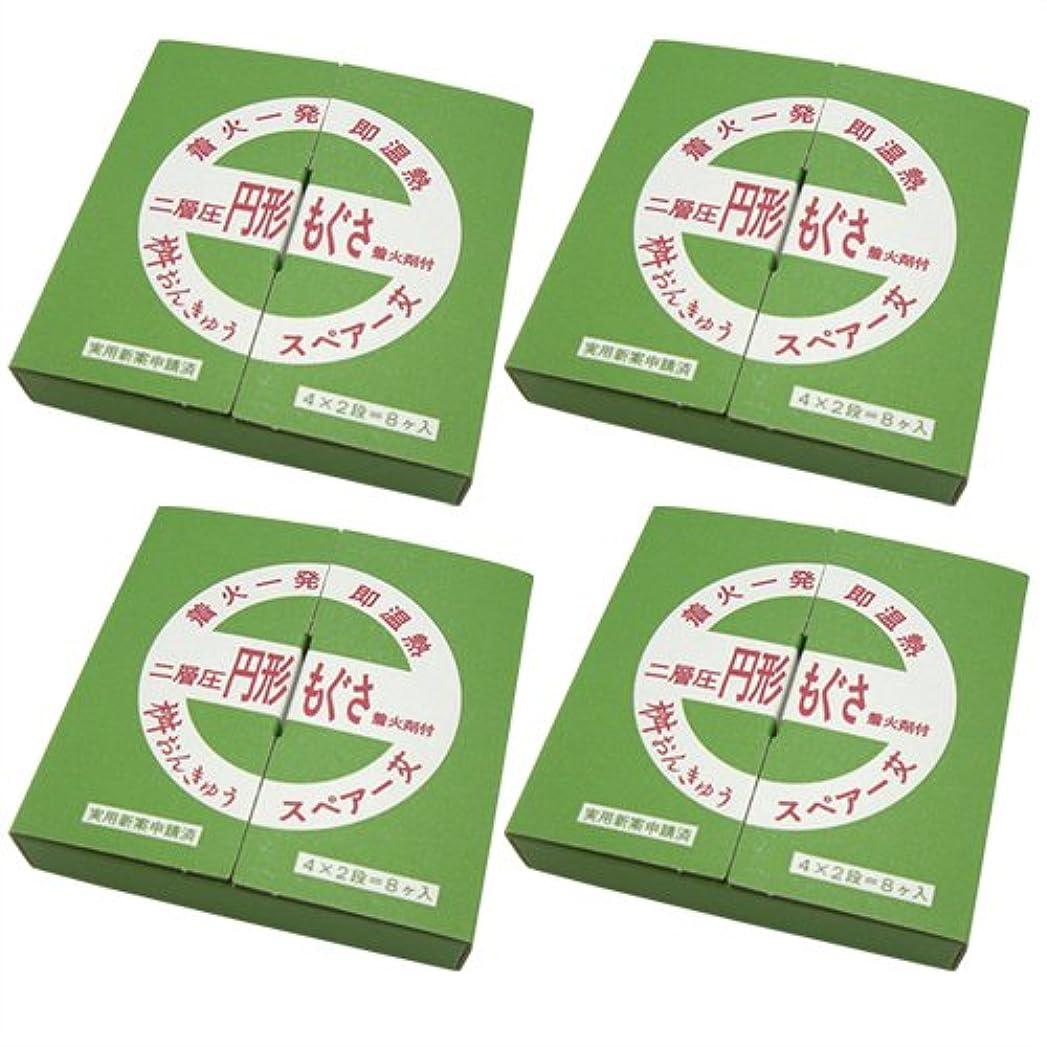 ロシア預言者デマンド桝おんきゅう用スペアもぐさ 二層圧 円形もぐさ (8ケ) ×4箱セット