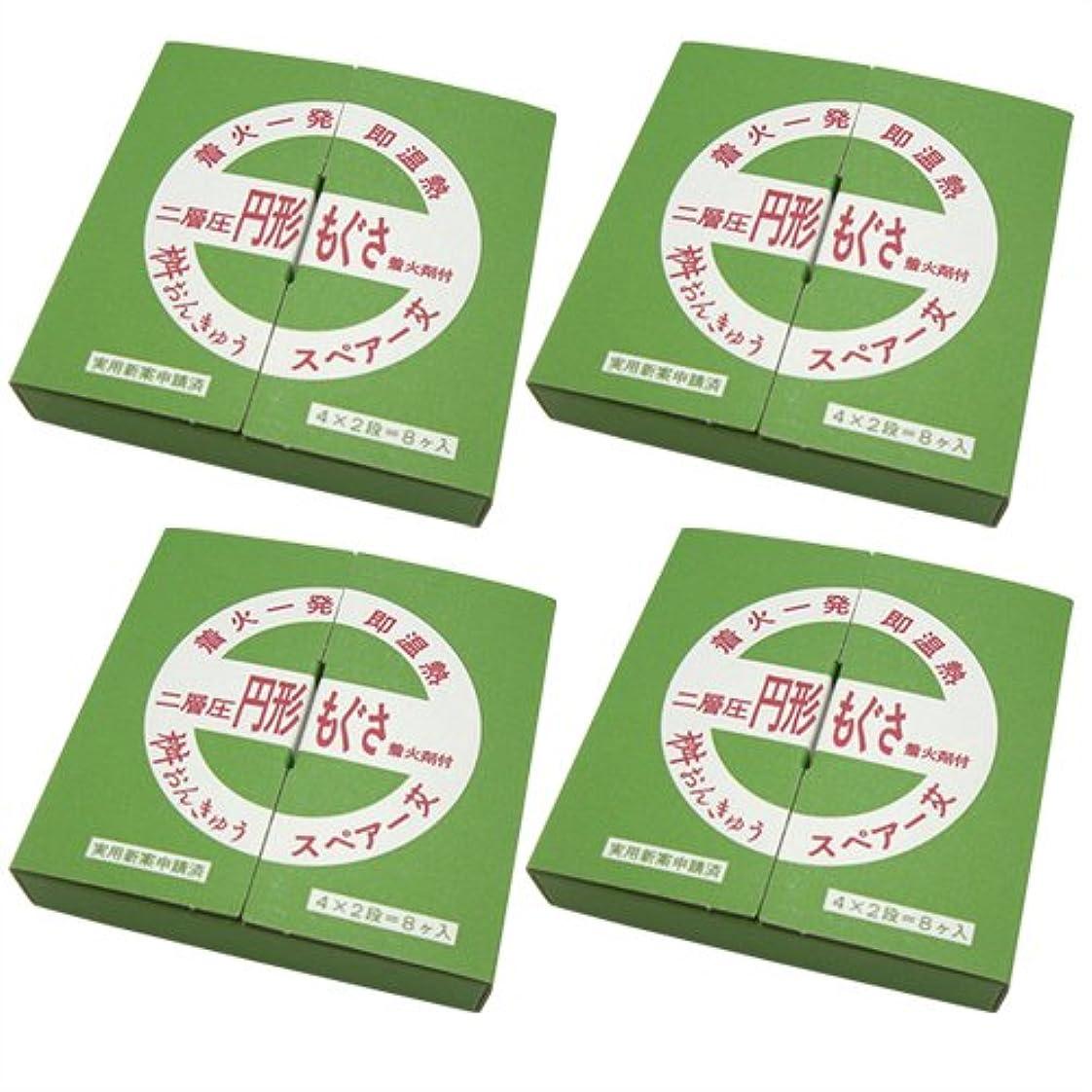 批判満足できる依存桝おんきゅう用スペアもぐさ 二層圧 円形もぐさ (8ケ) ×4箱セット