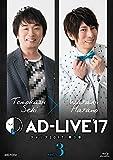 「AD-LIVE2017」第3巻(関智一×羽多野渉)[ANSX-10105/6][Blu-ray/ブルーレイ]