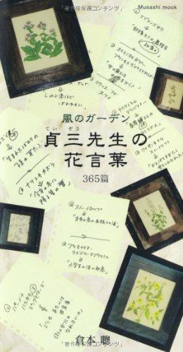 風のガーデン貞三先生の花言葉365篇 (Musashi Mook)の詳細を見る