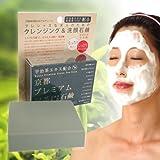 京都プレミアム 緑茶エキス配合石鹸 クレンジング&洗顔石鹸 箱120g