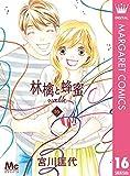 林檎と蜂蜜walk 16 (マーガレットコミックスDIGITAL)