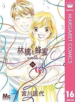 [宮川匡代]の林檎と蜂蜜walk 16 (マーガレットコミックスDIGITAL)