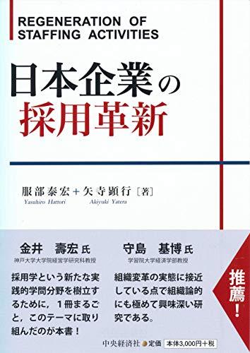 日本企業の採用革新