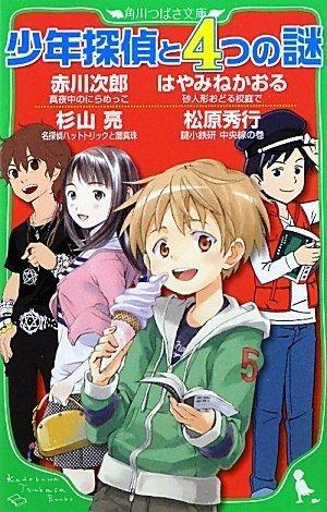 少年探偵と4つの謎 (角川つばさ文庫)