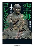 空海コレクション 4 秘密曼荼羅十住心論 下 (ちくま学芸文庫)