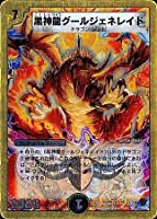 【シングルカード】デュエルマスターズ 黒神龍グールジェネレイド 闇 スーパーレア