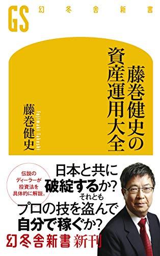 藤巻健史の資産運用大全 (幻冬舎新書)