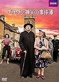 ブラウン神父の事件簿 DVD-BOX III[DVD]