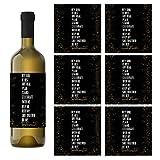 Weinflaschenetiketten für Brautjungfer, Schwarz/Gold, 7 Stück (2 Trauzeugin und 5 Brautjungfer)