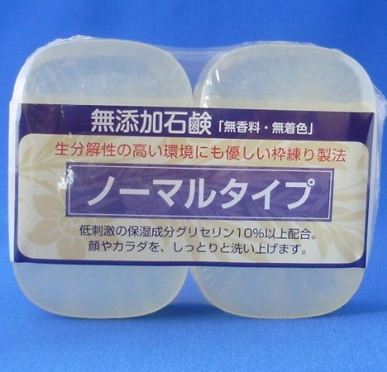 症候群要塞ぎこちない無添加石鹸 ノーマルタイプ 90g×2個