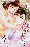 これからはじまる恋をおしえて(4) (フラワーコミックス)