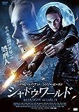 シャドウワールド[DVD]