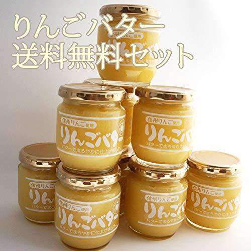 りんごバター 国産りんご使用 200g 10個セット