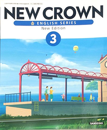 NEW CROWN 3 [平成28年度採用]―ENGLISH SERIES New Edition