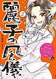 麗子の風儀 2 悪役令嬢と呼ばれていますが、ただの貧乏娘です