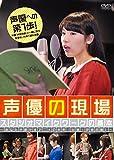 声優の現場 スタジオマイクワークの基本 ~あなたが動かすアニメの未来(出演:伊波杏樹)~ [DVD]