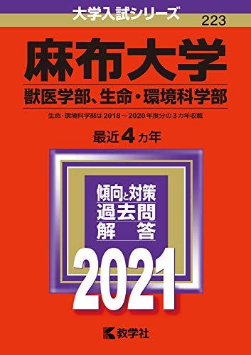 麻布大学(獣医学部、生命・環境科学部) (2021年版大学入試シリーズ)