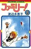 ファミリー!(8) (フラワーコミックス)