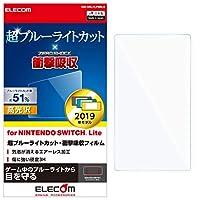 エレコム Nintendo Switch Lite 専用 フィルム 超ブルーライト 衝撃吸収 高光沢 GM-NSLFLPSBLG
