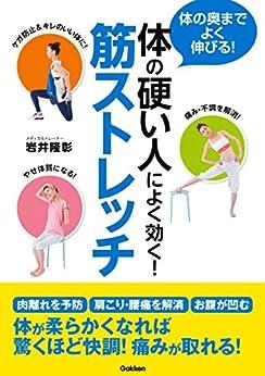 [岩井 隆彰]の体の硬い人によく効く! 筋ストレッチ