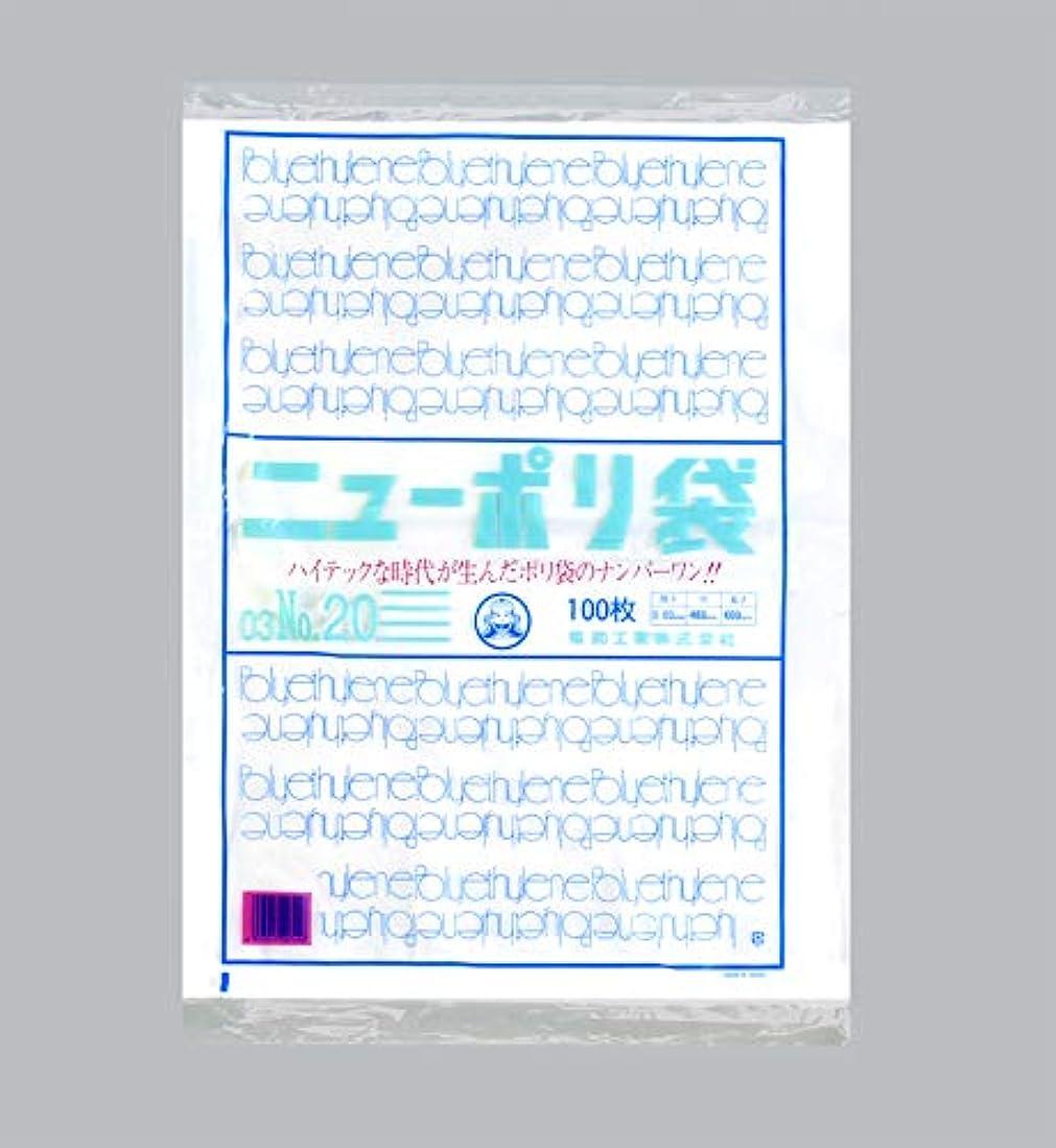 スーパーマーケット腫瘍知る福助工業株式会社 ニューポリ袋 03 No.20 (1ケース:1000枚)