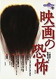 映画の恐怖 (ナイトメア叢書)
