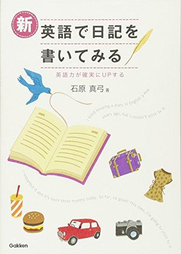 新・英語で日記を書いてみる―英語力が確実にUPする