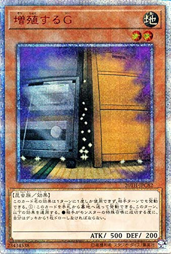 遊戯王カード 増殖するG(20th シークレットレア) 20th ANNIVERSARY LEGEND COLLECTION(20TH) | 効果モン...