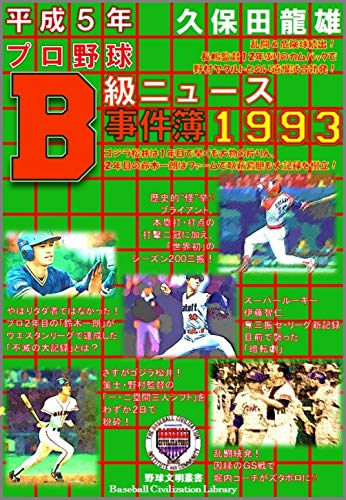 Heisei5 Offbeat News in Nippon Professional Baseball 1993: Shigeo Nagashima who came back to Manager of Tokyo Giants confronted with Katsuya Nomura who ... Civilization Library) (Japanese Edition)