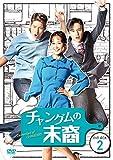 チャングムの末裔 DVD-BOX2[DVD]