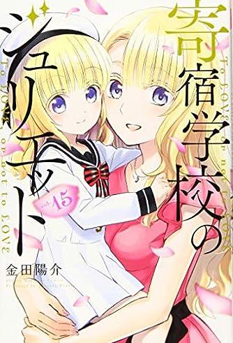 寄宿学校のジュリエット(15) (講談社コミックス)