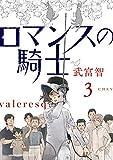 ロマンスの騎士 (3) (裏少年サンデーコミックス)