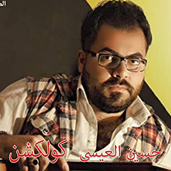 Hussain Al Essa Collection