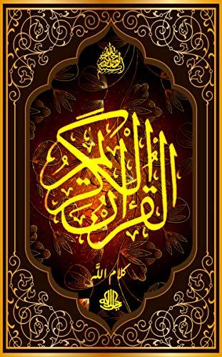 المصحف الشريف بالرسم الإملائي ( القران الكريم ): The Noble Qur'an with spelling graphics ( arabic only ) (Arabic Edition)