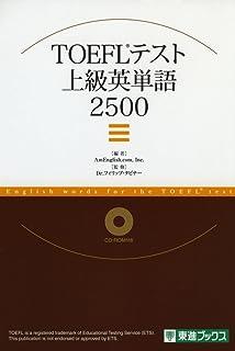TOEFL TEST上級英単語2500 (東進ブックス)