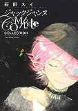 ジャックジャンヌ Complete Collection ―sui ishida works― (愛蔵版コミックス)