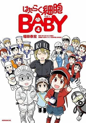 はたらく細胞BABY(4) _0