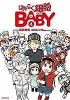 はたらく細胞BABY 第04巻