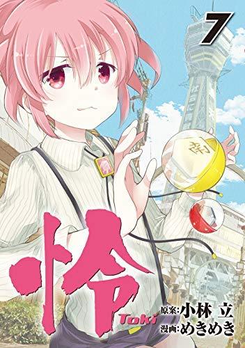 怜 -Toki- コミック 1-7巻セット