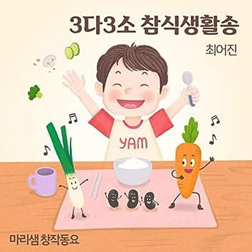 3다3소 참식생활송