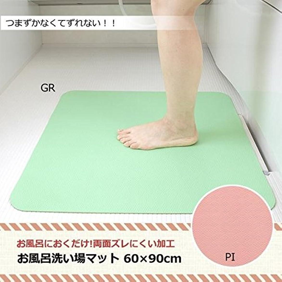 賞賛する自分を引き上げるラテンお風呂におくだけ!両面ズレにくい加工 お風呂洗い場マット 60×90cm ■2種類の内「PI?AF-09」を1点のみです