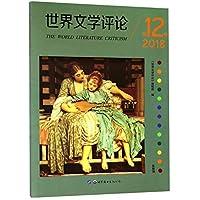 世界文学评论(2018第12辑高教版)