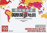 現代地政學 國際関係地図
