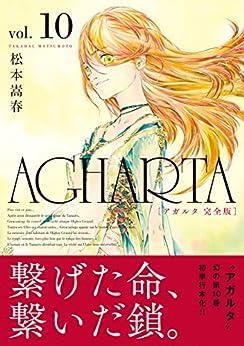 [松本 嵩春]のAGHARTA - アガルタ - 【完全版】 10巻 (ガムコミックス)
