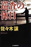 巡査の休日 (ハルキ文庫 さ 9-5)