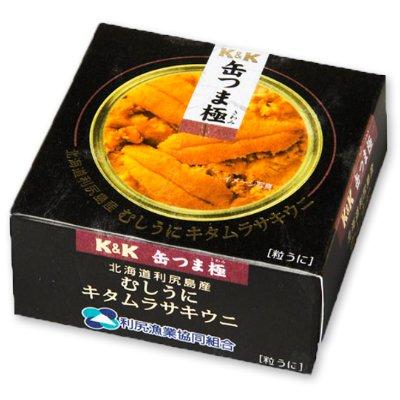 KK 缶つま極北海道利尻島むしうにキタムラサキ 100g×2個