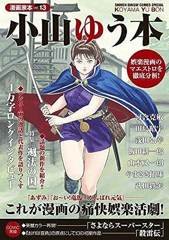 漫画家本vol.13 小山ゆう本 (少年サンデーコミックススペシャル)