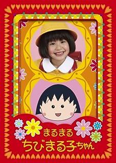 まるまるちびまる子ちゃん DVD-BOX